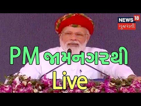 #missiongujarat : PM Modi Addresses People Of Jamnagar   APNU GUJARAT   News18 Gujarati