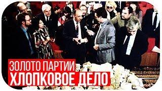 Золото для партии - Хлопковое дело КГБ СССР Документальные фильмы канал Звезда