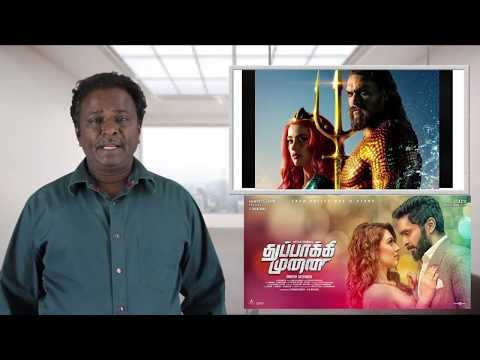 Aquaman Movie Review - James Wan - Tamil Talkies