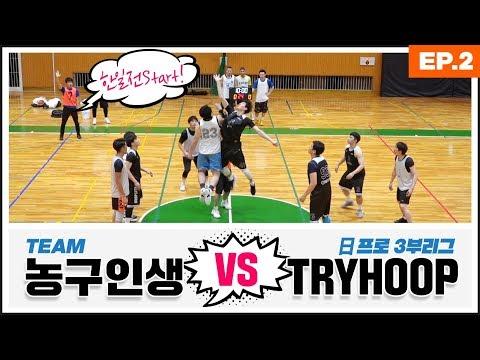 농구인생이 간다! 일본! EP.2 일본 프로 3부리그 팀과 쇼부다!!