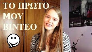 Το πρωτο μου βιντεο :)