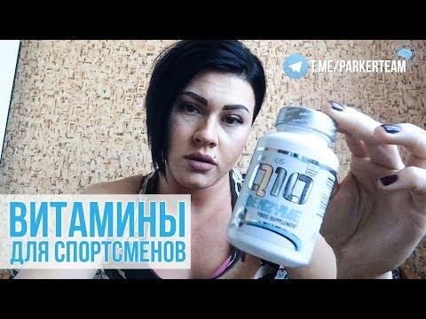 Витамины для Бодибилдеров (Мужчин и Женщин)
