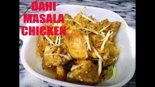 Very Easy Recipe Of Dahi Masala Chicken | Masala Chicken | Jairy