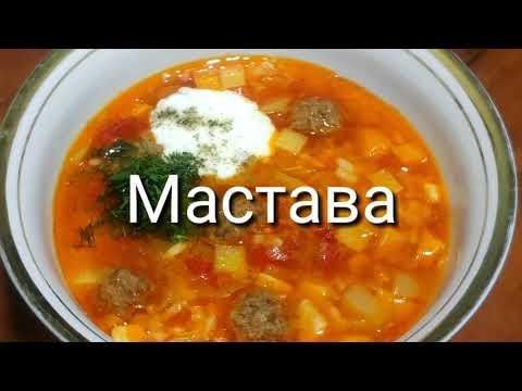 МАСТАВА - УЗБЕКСКИЙ СУП / Покоряет сразу, Хоть каждый день подавайте такое на обед или ужин!