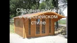 Садовые домики в европейском стиле(Наша компания Велес http://veles2000.ru/ производит более 40 видов садовых домиков из сухого профилированного мини-б..., 2015-11-10T09:40:27.000Z)