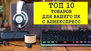видео Аксессуары для компьютера