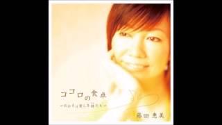 藤田恵美 - 酒と泪と男と女