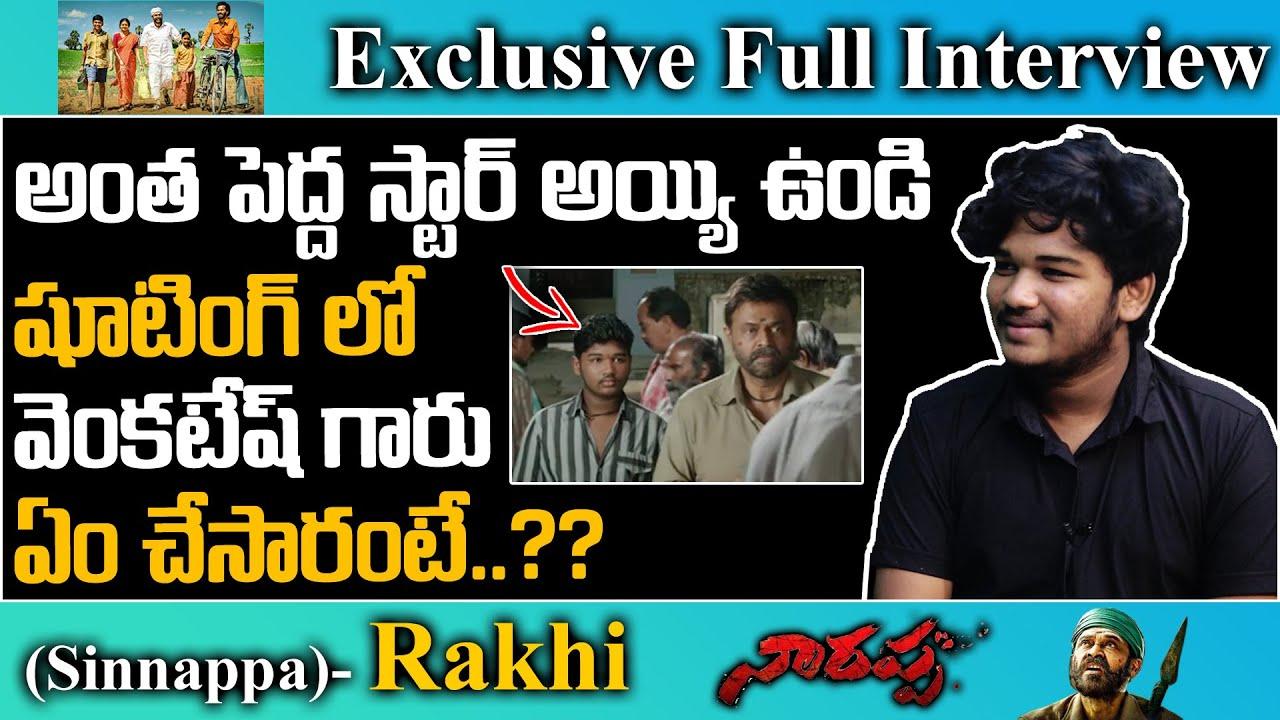 నారప్ప కొడుకు సినప్ప || Narappa Son Sinnappa Rakhi Exclusive Full Interview | Narappa Venkatesh | TW