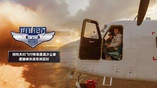 《我们的侣行》完整版:[第8期上]探险夫妇飞行降落遭遇沙尘暴 遭骗被关进非洲监狱