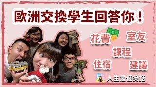 歐洲交換學生回答你!花費、住宿、室友、課程、建議|交換學生Qu0026A |人生是個笑話