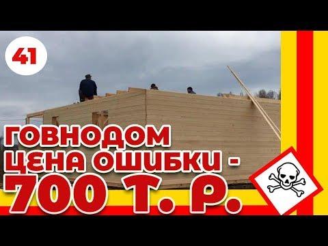 Как НЕ НАДО строить дом! ЖИЛОЙ каркасный дом - цена ОШИБКИ 700.000р!