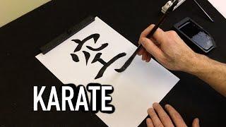 How to Brush Karate