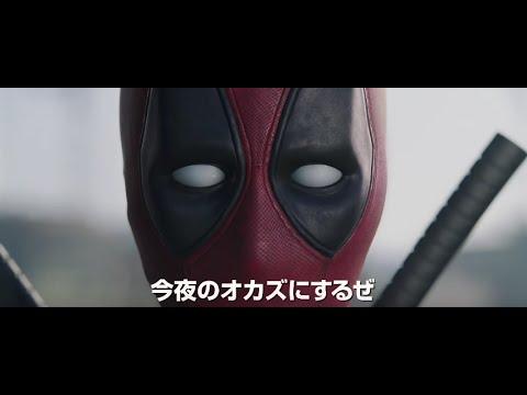 【映画】★デッドプール(あらすじ・動画)★
