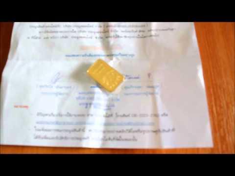 K2010169 ทองคำแท่งน้ำหนัก 1 บาท