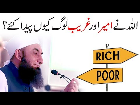 """Rich And Poor"" Ameer Aur Ghareeb 'Q Paida Kiye' Maulana Tariq Jameel Latest Bayan 9 October 2018"