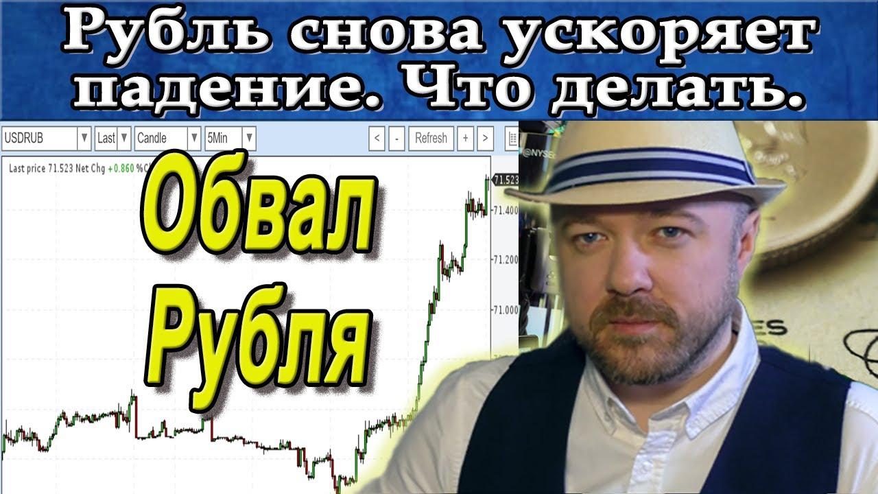 Обвал рубля. Итоги недели на рынке. Прогноз курса доллара рубля валюты Акции. Кречетов - Аналитика.
