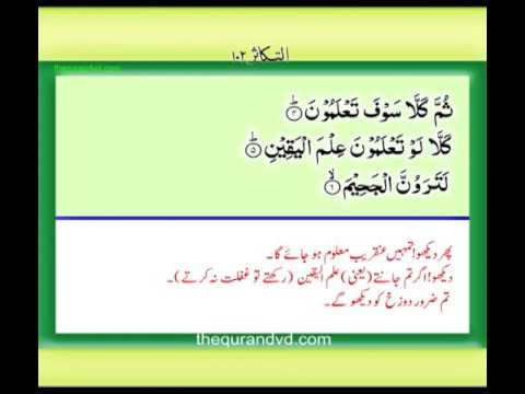 Surah 102 Chapter 102 At Takathur verses 8 Quran with Urdu Hindi  Translation (in para 30)