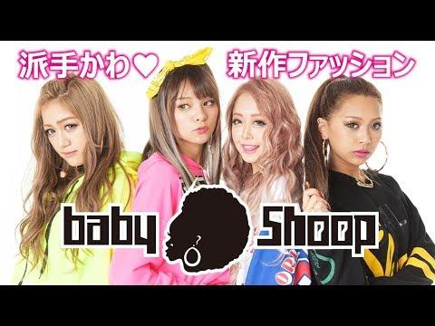 派手カワ『babyShoop』の新作ファッション☆