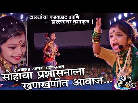 Soha Full Comedy Speech - Thane - Aagri Mahotsav 2016 - प्रशासनाला खणखणीत आवाज
