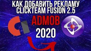Как добавить рекламу в свою игру Clickteam fusion 2.5