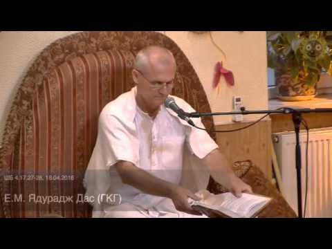 Шримад Бхагаватам 4.17.26-29 - Ядурадж прабху