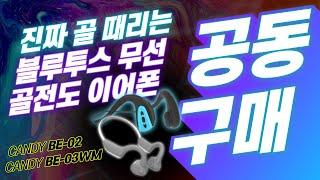 [공동구매] Candy 골전도 블루투스 이어폰 공동구매…