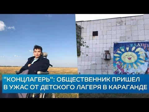 """""""Концлагерь"""": общественник пришел в ужас от детского лагеря в Караганде"""