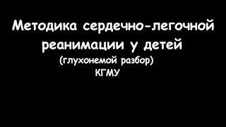 Методика сердечно-легочной реанимации у детей - meduniver.com