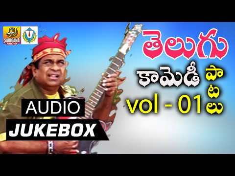 Vol 1 || Telugu Comedy songs || Telangana Comedy Folk Songs || Telugu Janapada Comedy Songs