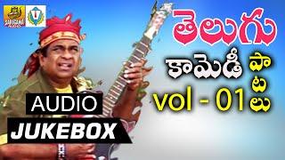 Vol 1 || Telugu Comedy songs || Telangana Comedy Folk Songs || Telugu Janapada Comedy Songs