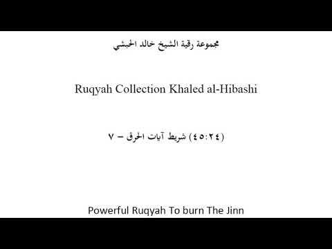 Download 7 Powerful Ruqyah To burn The Jinn - Khaled al-Hibashi آيات
