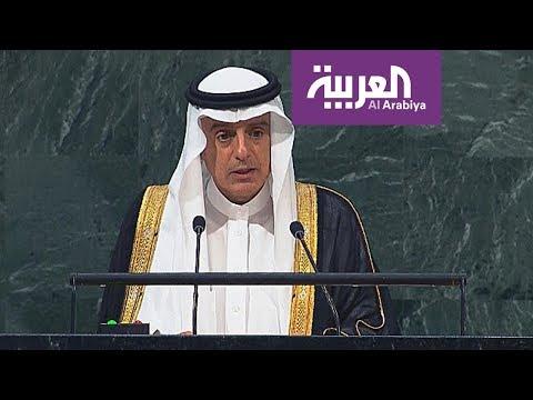 كلمة السعودية أمام الجمعية العامة للأمم المتحدة  - نشر قبل 19 ساعة