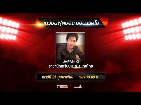 เกรียนฟุตบอล On Radio : 'JAPAN XI' ราชานักเกรียนแห่งประเทศไทย   SMM Sport Radio   25 กุมภาพันธ์ 2560