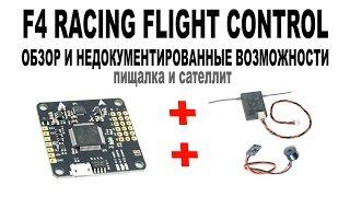 обзор прошивка настройка полетного контроллера f4 racing flight controller пищалка саттелит