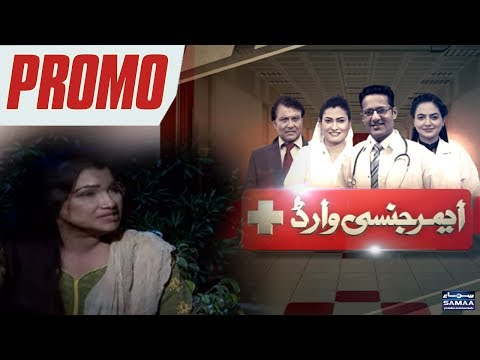 Bus Itni Si Mohabbat   Emergency Ward   SAMAA TV   PROMO