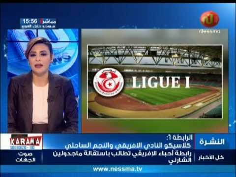أهم الأخبار الرياضية ليوم الثلاثاء 02/05/2017