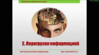 Урок 2 - Причины ухудшения памяти