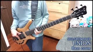 【SSSS. GRIDMAN OP】「UNION」 Bass Cover 【OxT】