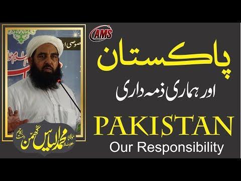 Pakistan & Our Responsibility | پاکستان اور ہماری ذمہ داری