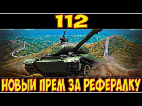 112 - НОВЫЙ ПРЕМ ЗА РЕФЕРАЛКУ