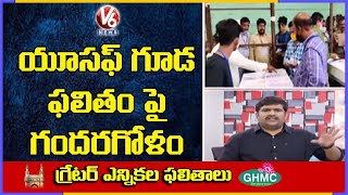 Confusion On Yousufguda Result | GHMC Elections 2020 Results | V6 News