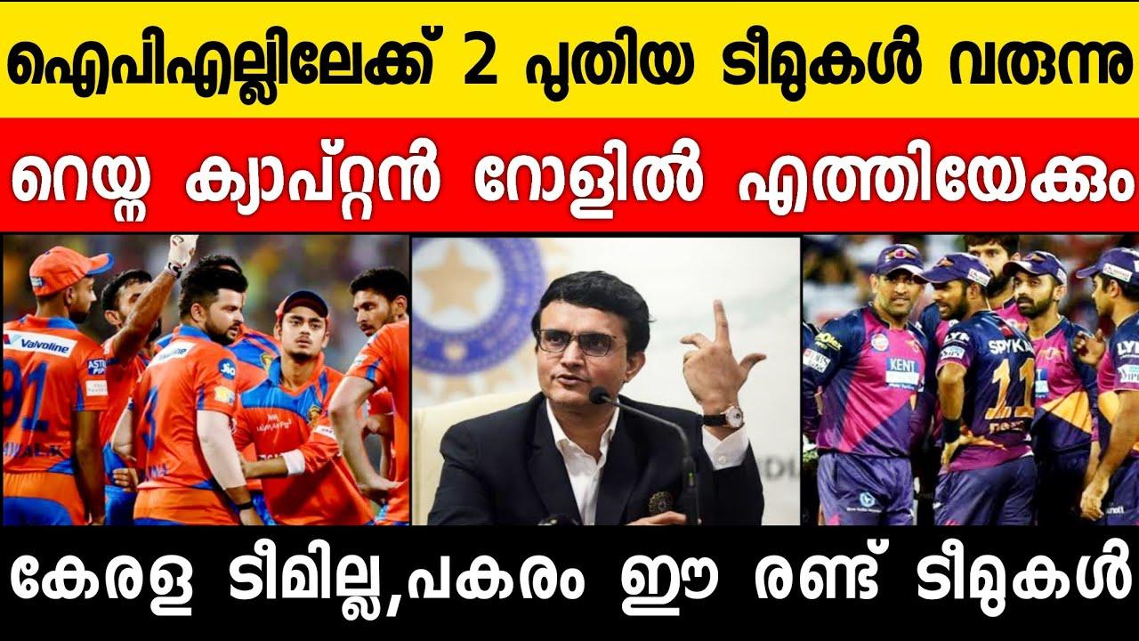 Download BIG IPL UPDATES ON IPL 2021 | PUNE AND GUJARATH COMING IPL 2021 |NEW TEAM COMING| IPL NEWS MALAYALAM