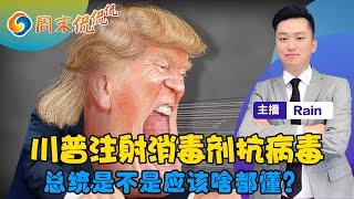 川普新方法 总统是否应该啥都懂?《周末侃侃侃》 第5期Apr 25, 2020
