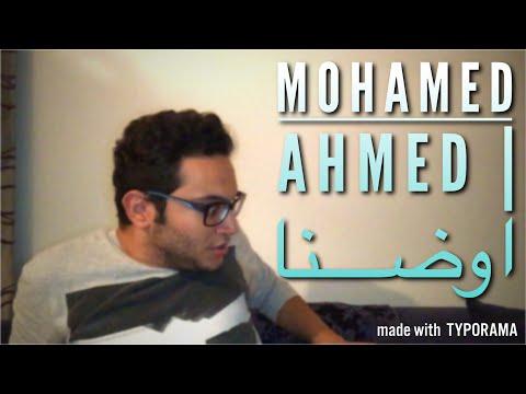 Mohamed Ahmed |  اوضنا