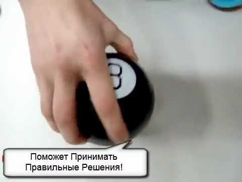 Магический Шар Ответов (magic 8 Ball)