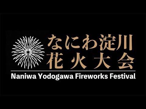なにわ淀川花火大会 - Naniwa Yodogawa Fireworks Festival - Osaka, Japan