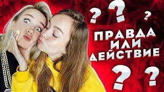 ПРАВДА или ДЕЙСТВИЕ: Клава Кока и Маша Маева