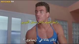 مشاهدة فيلم double impact 1991 مترجم كامل يوتيوب