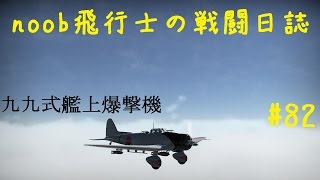 【WarThunder】noob飛行士の戦闘日誌 Part82【ゆっくり実況】
