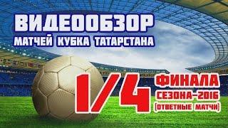 Видеообзор ответных матчей 1/4 финала Кубка РТ